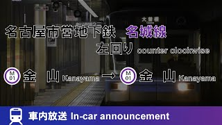 【新放送】 名古屋市営地下鉄名城線 左回り 全区間車内放送 (金山~金山) ドルフィンズアリーナ追加ver 放送字幕付き