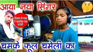 इसके आगे सब फेल है  चमके फूल चमेली का   Sunil yogi   Rajwadi Records