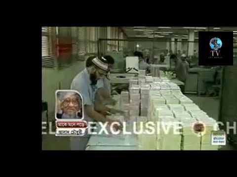 অাপনি জানেন কি কিভাবে টাকা তৈরী করা হয়? Exclusive video of money printing!