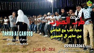 دحية لعب مع الحاشي  سامر ال السميري 2020 - انس ابو جليدان ومحمود بن خماش
