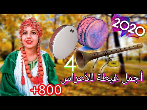 أجمل تاحيدوست نتسليت 2018 للفنان◀ Anazur Aziz Tahidoust Ntslit Mariage Amazigh