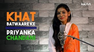 Khat Batwaare Ke Priyanka Chandani KalArt Hindi Story