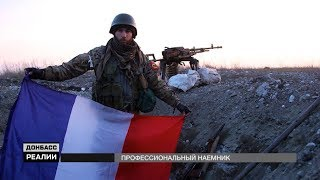 Французский наемник «ДНР» обманул армию США | «Донбасc.Реалии»
