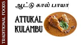 Attukal Kulambu in Tamil | ஆட்டு கால் பாயா | GOAT LEG | TRADITIONAL RECIPES