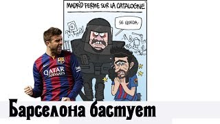 Свежие новости из Барселоны. Футбол.