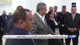 وزير العمل يفتتح مبنى جديدا لفرع الضمان الاجتماعي في محافظة المفرق - (4-2-2018)