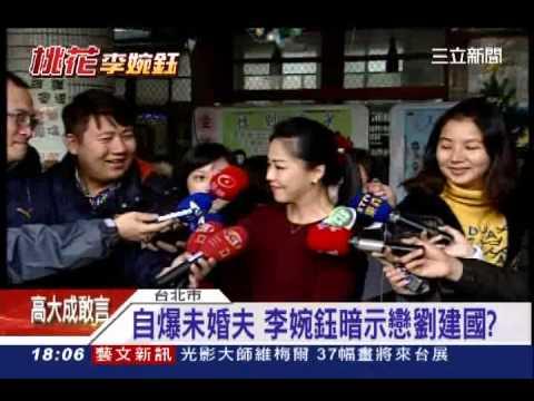 自爆未婚夫 李婉鈺暗示戀劉建國?│三立新聞台