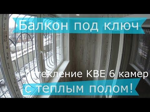 Ремонт балкона под ключ - остекление, утепление, обшивка, теплый пол, отзыв