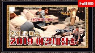 [메이킹]  ♨2019 아갈대첩 발발♨ 진흙탕 싸움의 중심에서 혼란한 카메라 앵글..