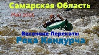 Самарская область : Река Кондурча. Весенние перекаты. Май 2015