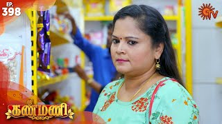 Kanmani - Episode 398 | 14th February 2020 | Sun TV Serial | Tamil Serial