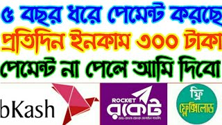 Online income bd payment bkash।। Earn Money Online ।। online income bangladesh 2020 ||Topup