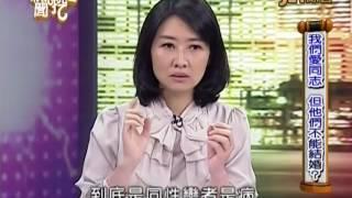 鄧惠文:同性戀不是病 性向探索需時間