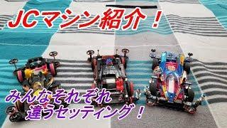 【ミニ四駆】ジャパンカップ開幕!JCマシン紹介します!