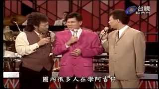 龍兄虎弟 張菲+費玉清+澎恰恰 名人名曲模仿大賽(上)