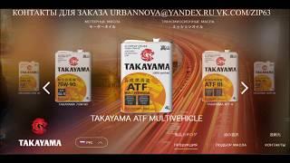 видео Где покупать трансмиссионное масло
