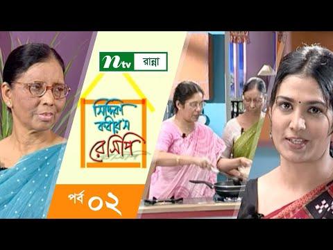 siddika-kabir's-recipe-|-episode-02-|-siddika-kabir-&-bina|-food-recipe