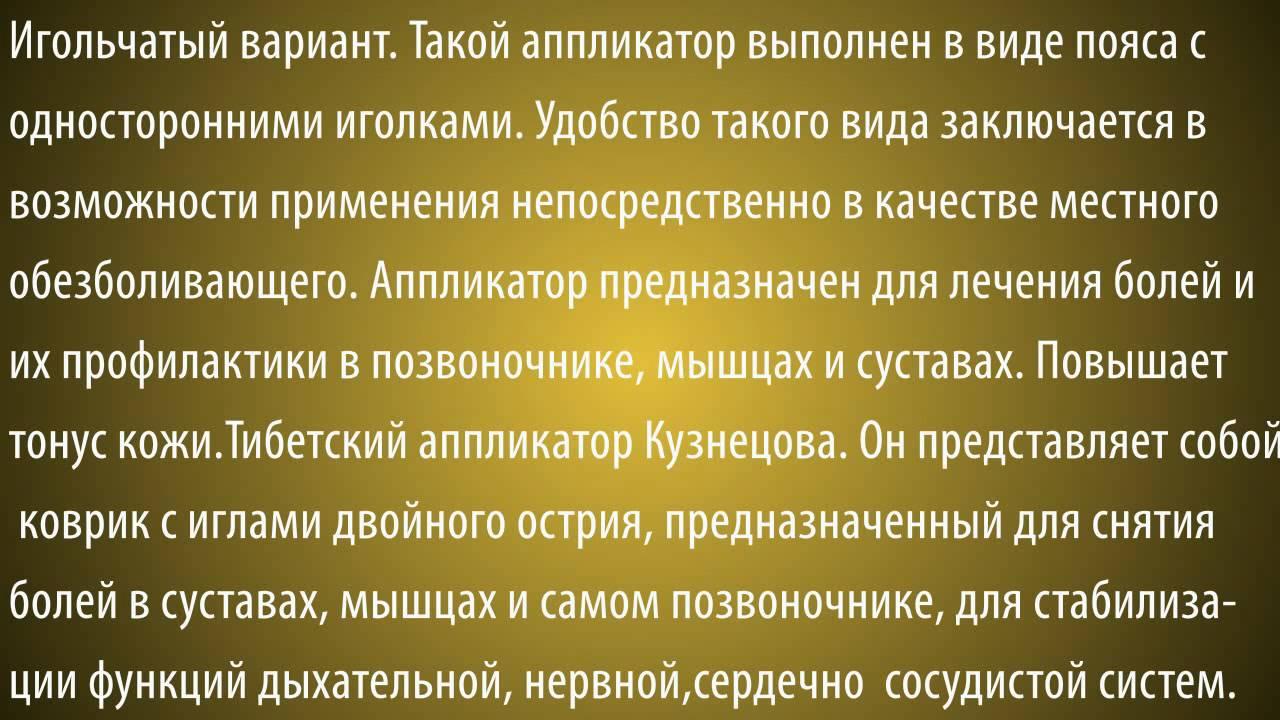 Помогает ли аппликатор Кузнецова от остеохондроза шеи