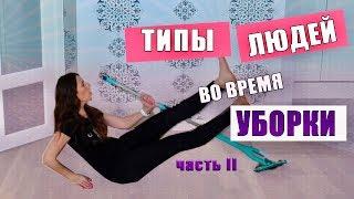 10 ТИПОВ ЛЮДЕЙ во время УБОРКИ КВАРТИРЫ 2(, 2018-03-30T15:00:06.000Z)