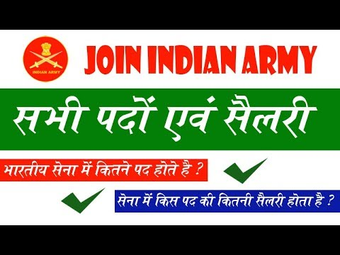 Join Indian Army All Post Salary In Hindi Genral