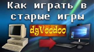 Как играть в старые игры с dgvoodoo2 [OGD]