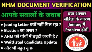 NHM New Update | Q & A | UP NHM Waitlisted Candidate Joining | ANM Joining | NRHM NUHM