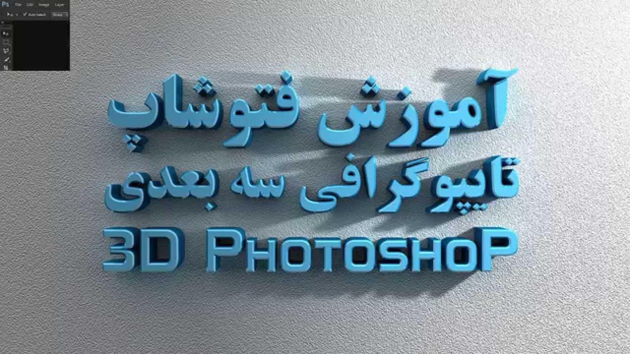 آموزش طراحی متن سه بعدی در فتوشاپ توسط امیر حافظی     - YouTubeآموزش طراحی متن سه بعدی در فتوشاپ توسط امیر حافظی     - YouTube