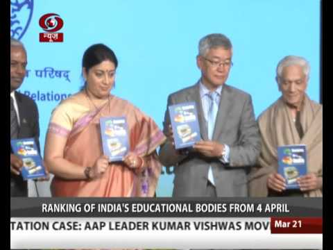 Smriti Irani : Ranking of India's educational institutions from 4 th April