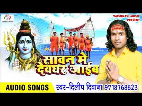 Dj Mix काहे कइलू बियाह ए गौरा - Bhojpuri dj song 2017 -Dileep deewana -kahe kayilu biyah ye gaura