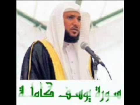 Download سورة يوسف كاملة بصوت الشيخ ماهر المعيقلي