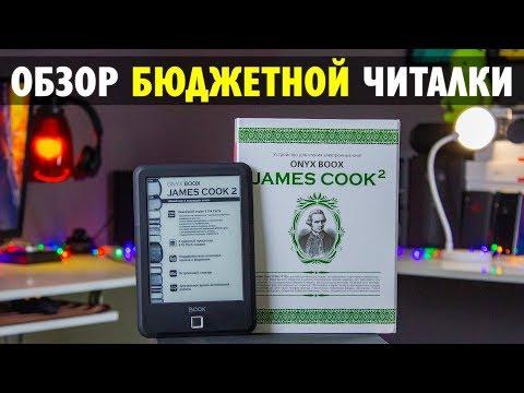 ONYX BOOX James Cook 2 - ЛУЧШАЯ НЕДОРОГАЯ ЭЛЕКТРОННАЯ КНИГА