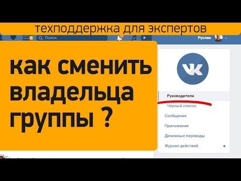 Как передать права на владение группой Вконтакте другому участнику
