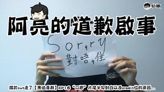 【伯賴】阿亮的道歉啟事
