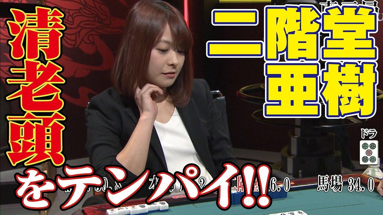 二階堂亜樹、清老頭テンパイ!!【麻雀最強戦2017】
