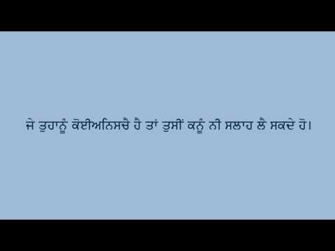 Immigration: Family Sponsorship (Punjabi)