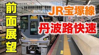 2020 阪神 ダイヤ 改正