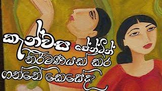 Piyum Vila | කැන්වස් පේන්ටින් නිර්මාණයක් කර ගන්නේ කෙසේද?  | 18- 03 - 2019 | Siyatha TV Thumbnail