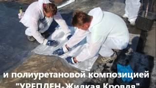 видео Жидкая кровля: уреплен, ремонт крыши резиной