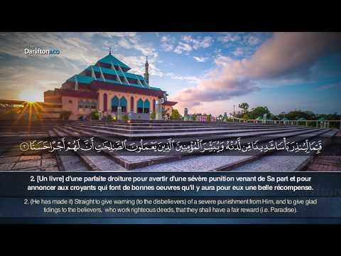 Download Lagu Sourate Al Kahf - Hani Ar Rifai  سورة الكهف هاني الرفاعي