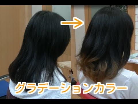 グラデーションカラー 黒髪