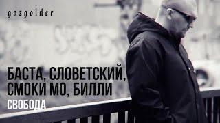 Баста, Словетский, Смоки Мо, Билли - Свобода cмотреть видео онлайн бесплатно в высоком качестве - HDVIDEO