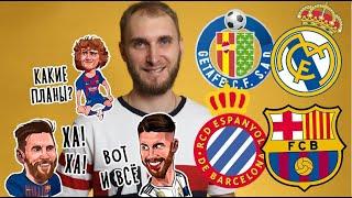 Хетафе Реал Мадрид Эспаньол Барселона Испания Примера 04 01 20