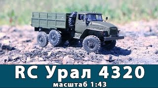 RC Урал 4320 полный привод: тест-драйв модели. Масштаб 1:43