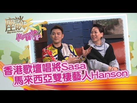 《座談天下》Bay Area Forum: 專訪香港歌手莎莉及馬來西亞歌手Hanson 06152019 【天下衛視Sky Link TV官方頻道】
