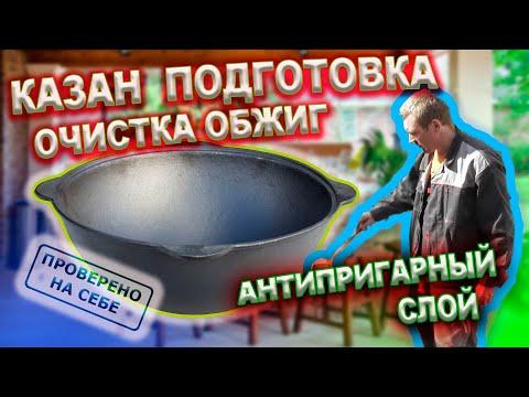 Подготовка казана (очистка, обжиг, антипригарный слой), жарим картошку первый раз!