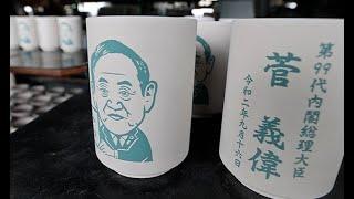 菅首相も湯飲みに登場