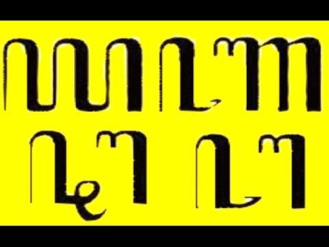 [TUTORIAL] Writing JAVANESE Script ALPHABET - Belajar Menulis Huruf AKSARA JAWA [HD]