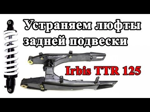Ремонт маятника, доработка амортизатора на Ирбис ТТР 125. Irbis TTR 125 Suspension Adjustments.