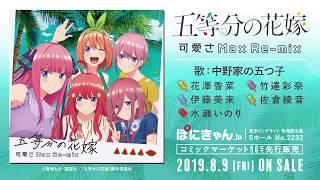 「五等分の花嫁~可愛さMax Re-mix~」試聴動画