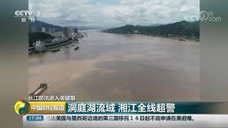 [中国财经报道]长江防汛进入关键期 长江流域共76条河流发生洪水| CCTV财经